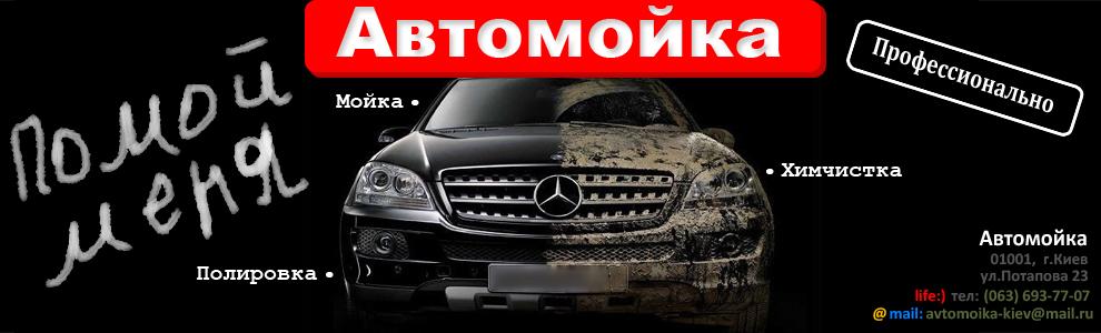 Автомойка Киев