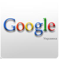 Google Украина