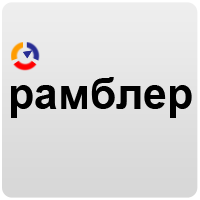 Рамблер