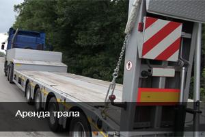 Аренда трала Киев