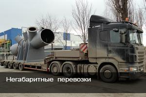 Негабаритные перевозки Киев