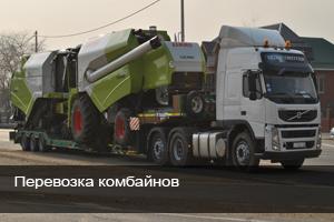 Перевозка комбайнов Днепропетровск