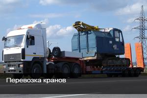 Перевозка кранов Луганск