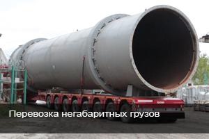 Перевозка негабаритных грузов Симферополь