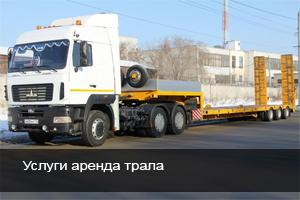 Услуги аренда трала Запорожье