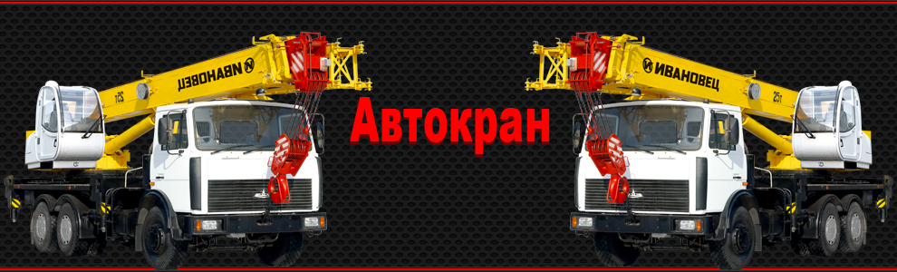 Автокран