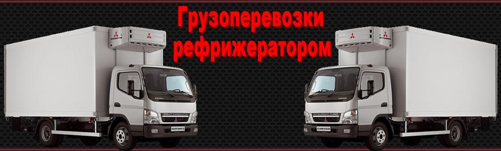 Грузоперевозки рефрижератором Донецк