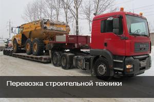 Перевозка строительной техники Житомир