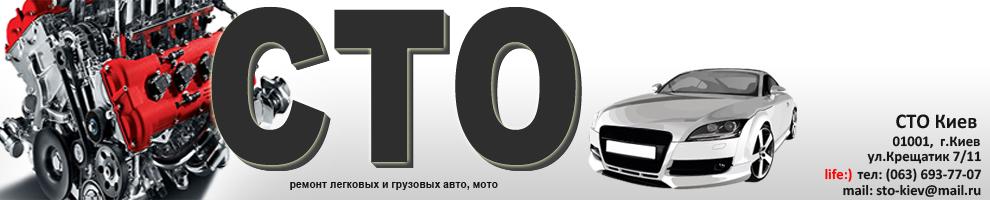 СТО Киев