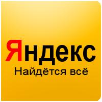 Яндекс найдётся всё